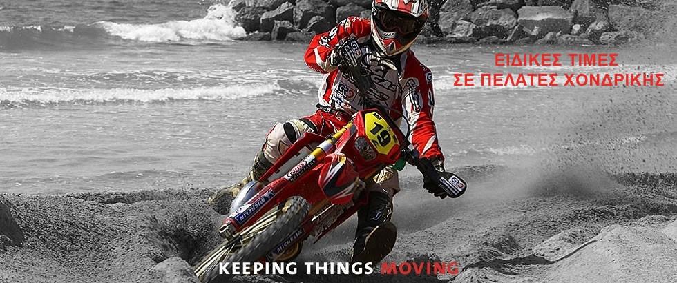 Gro moto1